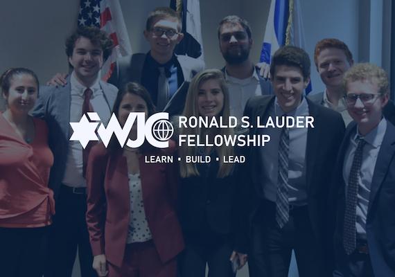 Ronald S. Lauder Fellowship