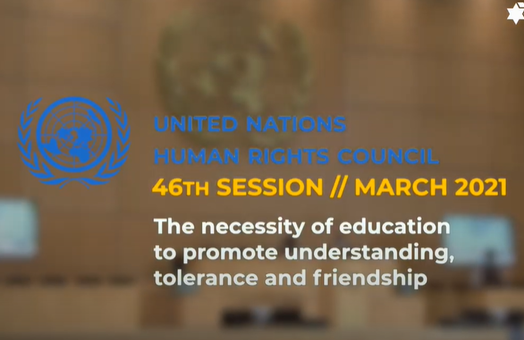 WJC @ UNHRC46:  The necessity of education to promote understanding, tolerance and friendship