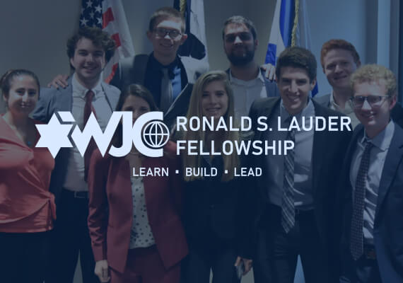 Ronald S. Lauder Fellowship