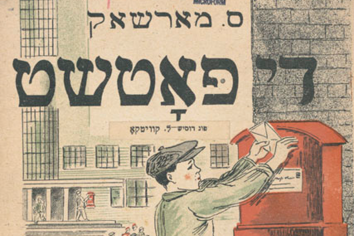 Yiddish artist repurposes 1916 Yiddish song that speaks to today - The Jewish News