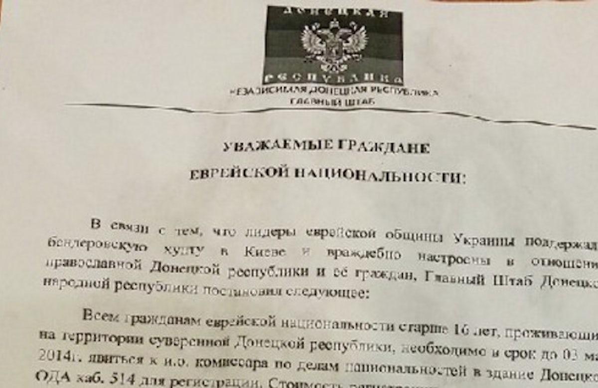 World Jewish Congress concerned about anti-Semitic agitation in Ukraine, urges restraint