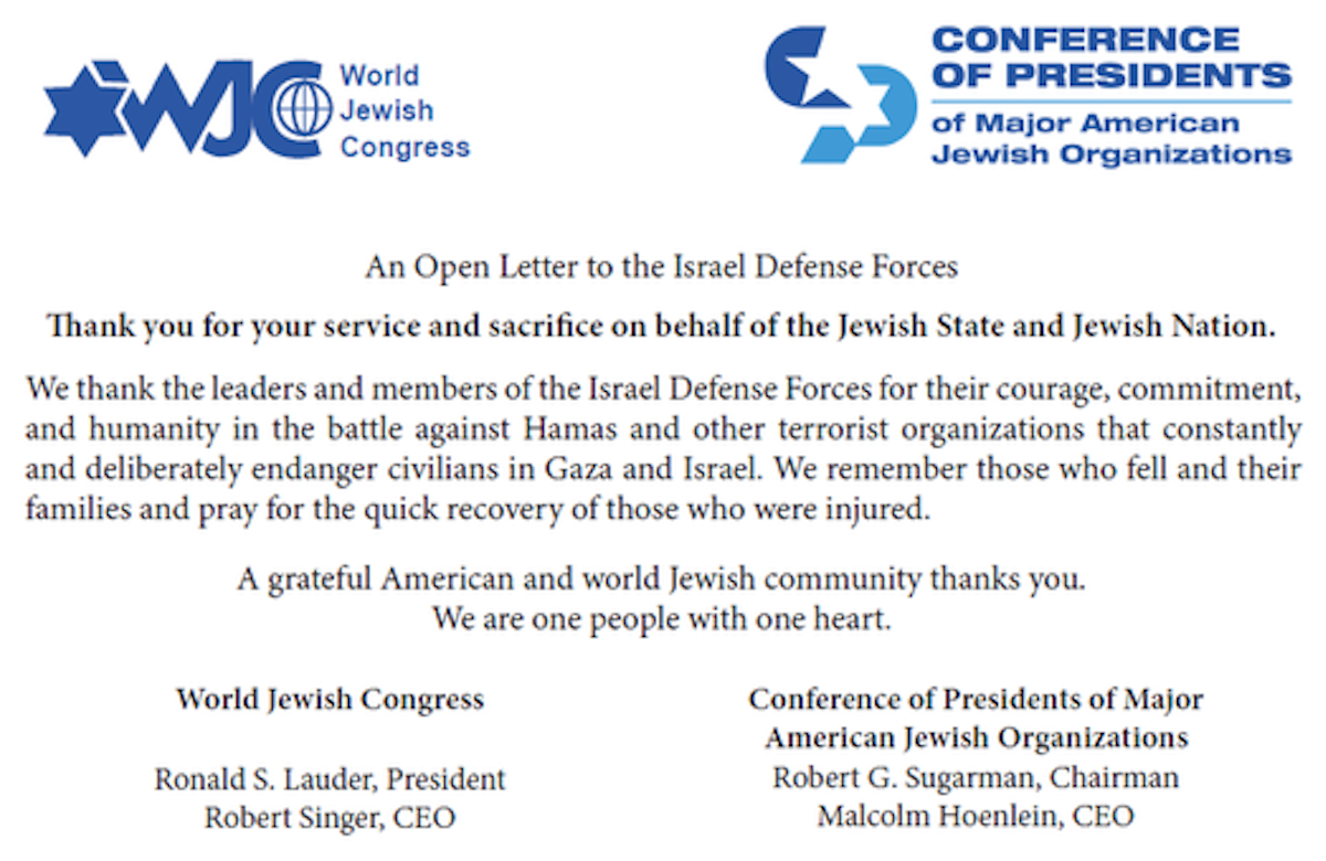 An Open Letter to the Israel Defense Forces