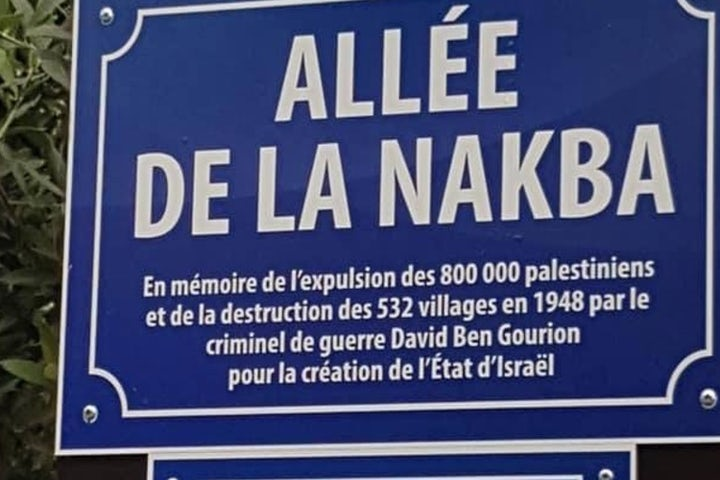 WJC stands with French Jews in denouncing naming of street after Nakba, thanks government for prompt removal of plaque