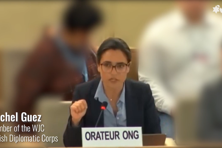WJC at UNHRC: This Council must take serious actions to fight the scourge of antisemitism